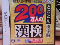 200mannin no Kanken, Nintendo DS