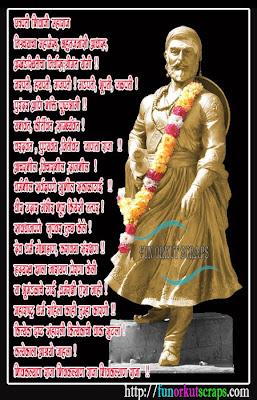 chhatrapati shivaji essay paper