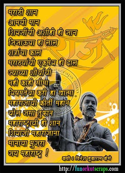 Shivaji Maharaj jayanti 2014 sms text message wishes