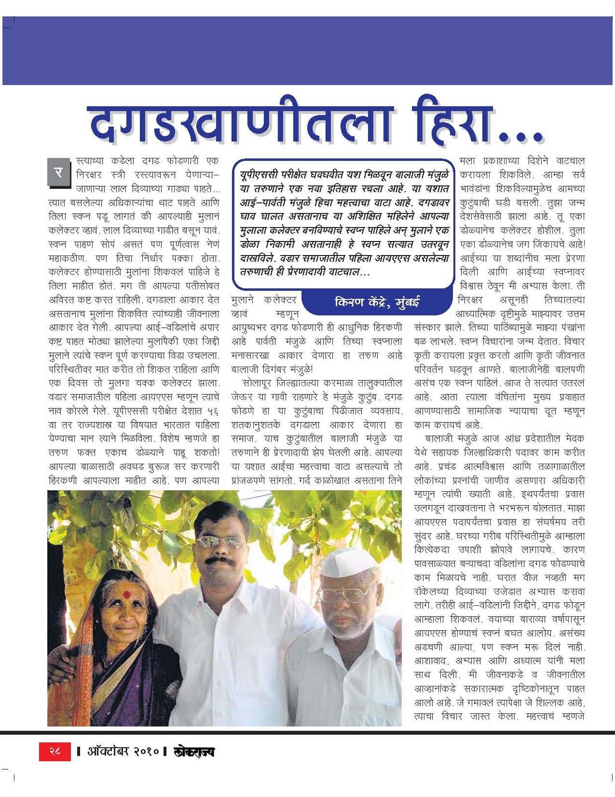 Balaji manjule i a s for J murali ias profile