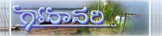 గోదావరి