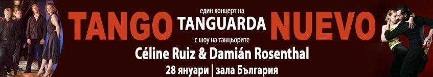 концерт tango nuevo