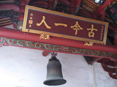 台南古蹟之旅 祀典武廟