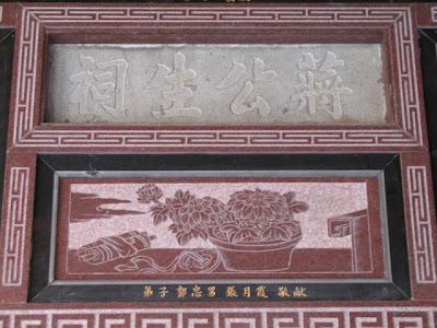 蔣元樞 三官廟