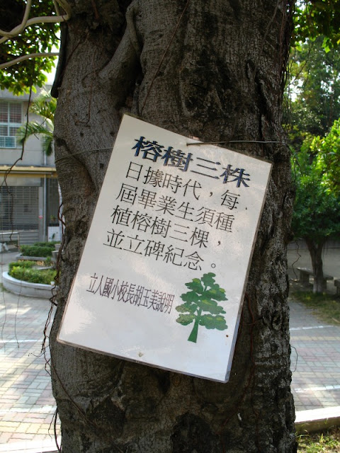 台南市北區立人國小
