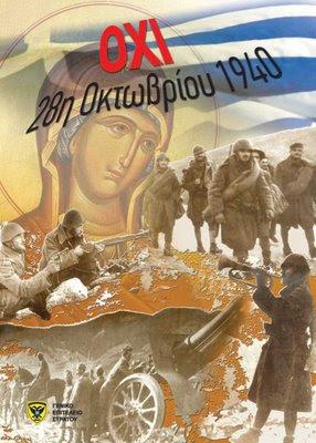 ΖΗΤΩ Η ΕΛΛΑΔΑ-ΖΗΤΩ Η 28Η ΟΚΤΩΒΡΙΟΥ 1940-ΕΛΛΗΝΕΣ ΨΗΛΑ ΤΟ ΚΕΦΑΛΙ