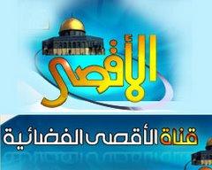 اضغط على الصورة لمشاهدة قناة الأقصى والقدس والمنار والجزيرة والحوار وقنوات اسلامية اخري