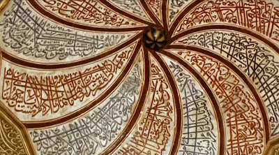 Calligraphy on Roof, from Bab Aziz the Movie