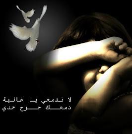 ياغزةُ جُرحُك يمزّقُ قلبي ويملأُ عيني دموعاً00
