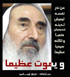 الذكرى الخامسة لرحيل سيد شهداء فلسطين (الشيخ الإمام أحمد الياسين )