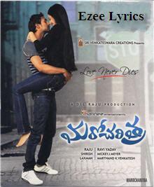 Telugu Mp3 Songs Free Download: Maro Charitra (2010 ...