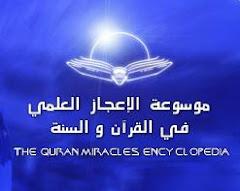 الاعجاز العلمي فى القرآن والسنة
