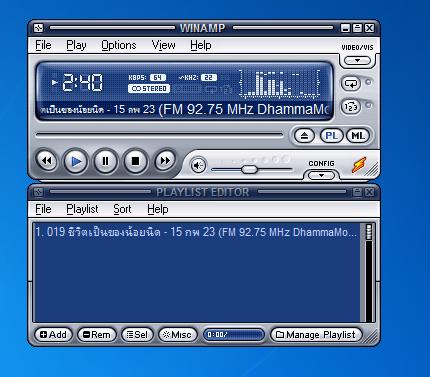 ฟังวิทยุ 93