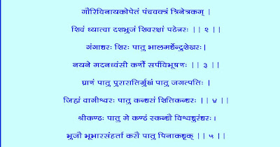 Stotra Hymns Shri Shiva Raksha Stotram