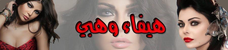 صور واغاني هيفاء وهبي Haifa Wehbe