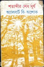 Shatabdir Shesh Surjya