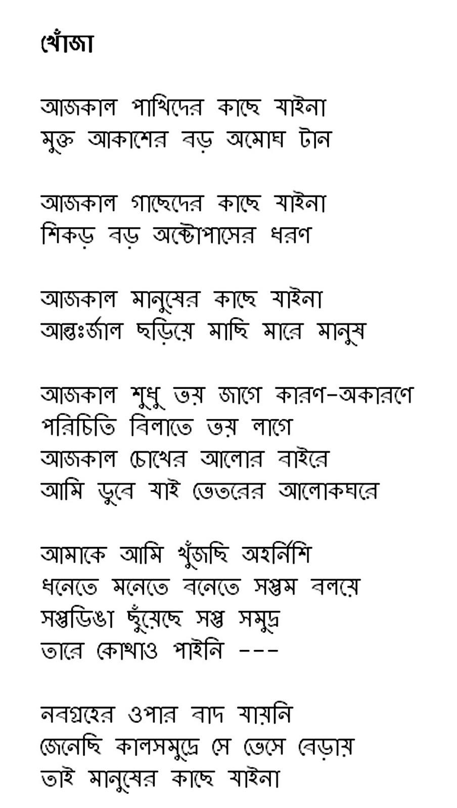 rabindranath tagore poèmes