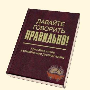 Сообщение О Словарях Русского Языка