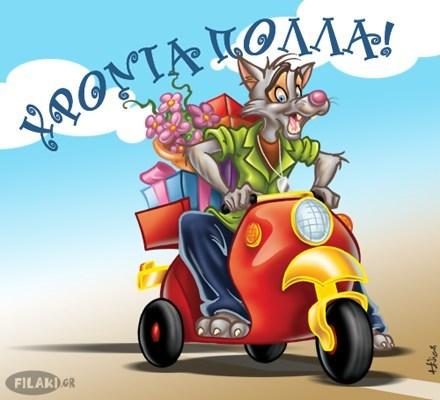 Поздравление на день рождение греческие
