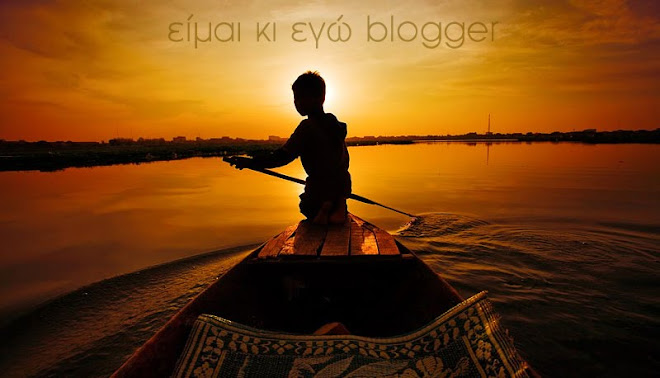 ειμαι κι εγω blogger