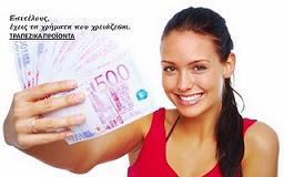 Νταβατζήδες της Ελληνικής Οικονομίας, οι Ελληνικές Τράπεζες !!!