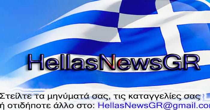 HellasNewsGR