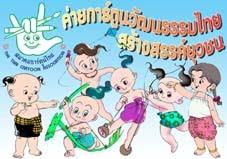 ค่ายการ์ตูนวัฒนธรรมไทยสร้างสรรค์ยุวชน