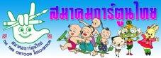 The Thai Cartoon Association