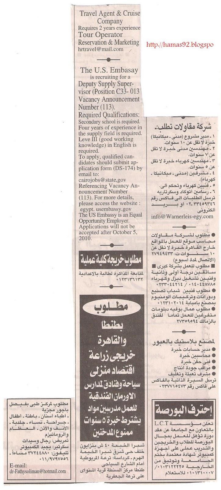 وظائف خاليه اعلانات جريدة الاهرام