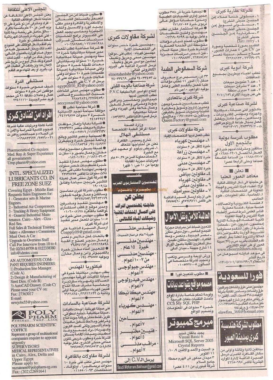 وظائف خاليه من اهرام الجمعه - 8اكتوبر 2010 - وظائف خاليه: http://hamas92.blogspot.com/2010/10/8-2010.html