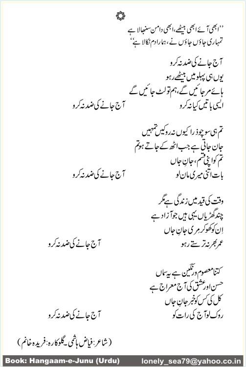 Urdu Poetry & Songs... (Book: Hangaam-e-Junu)