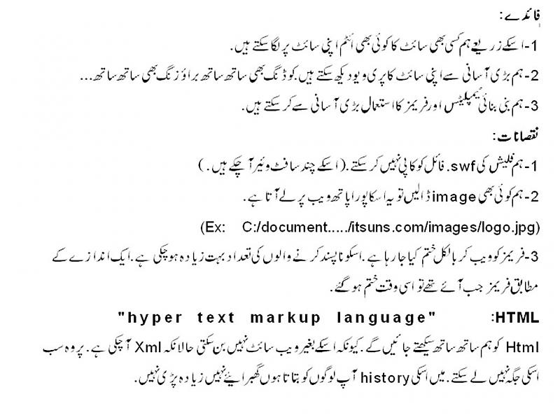 My dream essay in urdu
