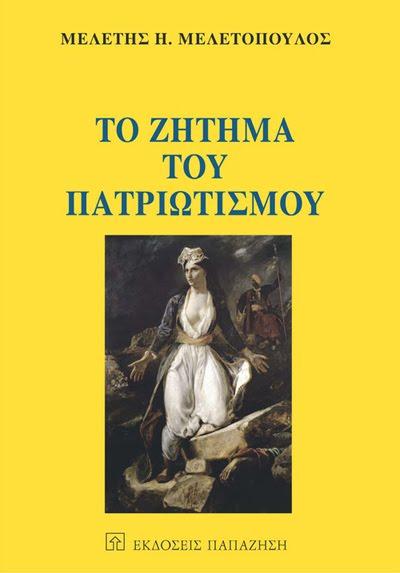 http://1.bp.blogspot.com/_Il3C_PAhgz0/TH5mUx0xd0I/AAAAAAAABb8/VwVxSVxETPg/s1600/Prosklisi_meletopoulos_Page_2a.jpg