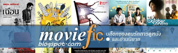 MovieFic