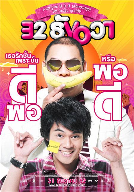 หนังไทยใหม่