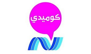 Nile Comedy Egypt شاهد بث مباشر تلفزيون قناة النيل كوميدي