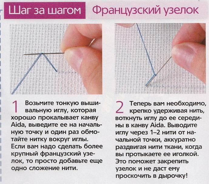Вышивка как сделать узелок