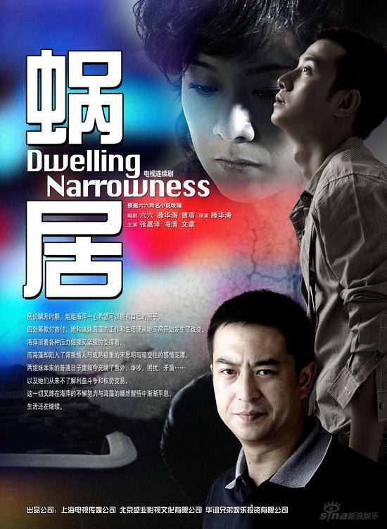 """Dwelling Narrowness"" (??) (A"