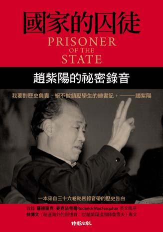 趙紫陽錄音回憶錄臺灣中文版封面