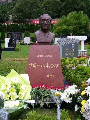 陆铿墓碑塑像