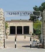 בית עלמין קרית שאול בתל אביב