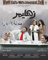 تحميل اغنية محمد حماقى ذكرياتك ميح mp3