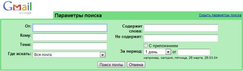 Использование расширенного поиска в Gmail