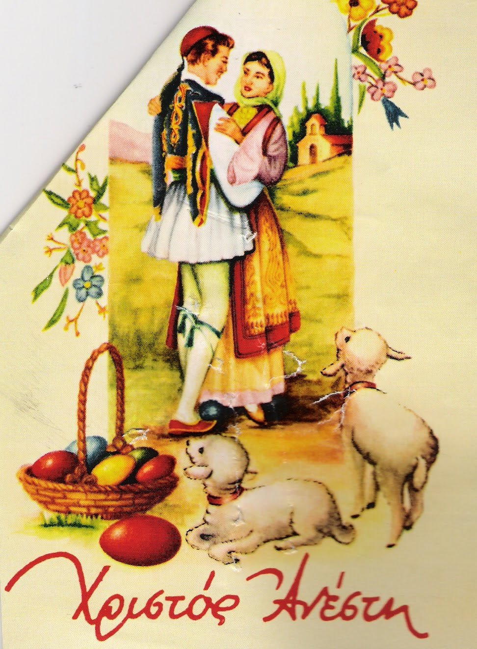 Global greek world christos anesti a traditional greek easter greeting card m4hsunfo