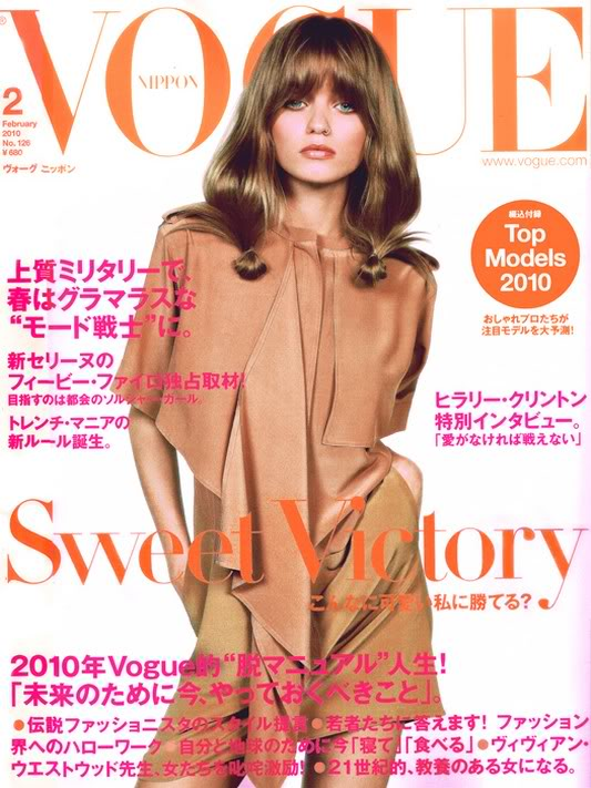 International Vogue Cover of the Month