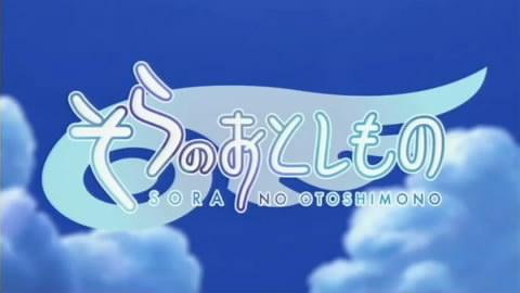 Sora No Otoshimono Logo