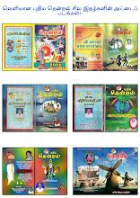 Puthiya Thendral Magazines!