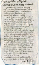 Book Review: Dinamalar