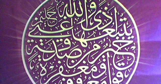 Calligraphy Art Exhibition Arabic Calligraphy Design Sun