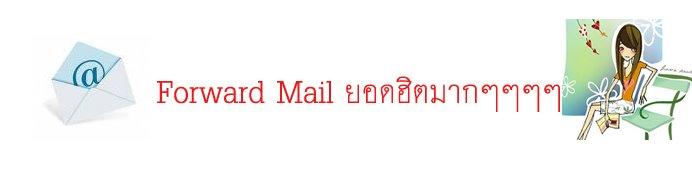 forward mail ยอดฮิต